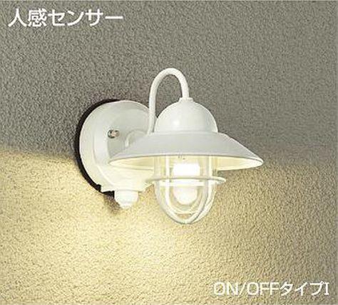 エクステリアライト白ホワイト人感センサー 照明器具led照明屋外用