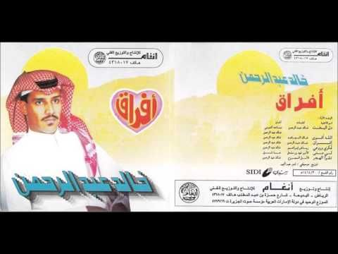 خالد عبدالرحمن تقوى الهجر النسخة الأصلية Youtube Songs Incoming Call Screenshot Incoming Call