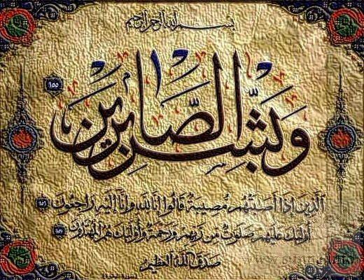 قرآن بالخط العثماني صورة للتزيين Recherche Google Islamic Art Calligraphy Calligraphy Islamic Wallpaper