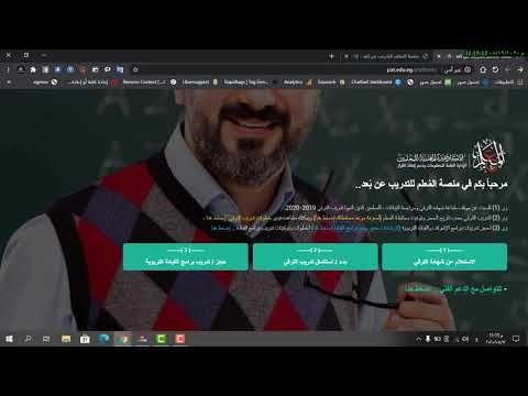 طريقة الاستعلام عن طباعة شهادة الترقي للمعلمين استلام شهادة الترقي 2019 2020 Youtube Pandora Pandora Screenshot