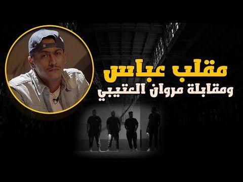 مقلبت مروان بن سلمان Abbas Prank Youtube Movie Posters Movies Poster