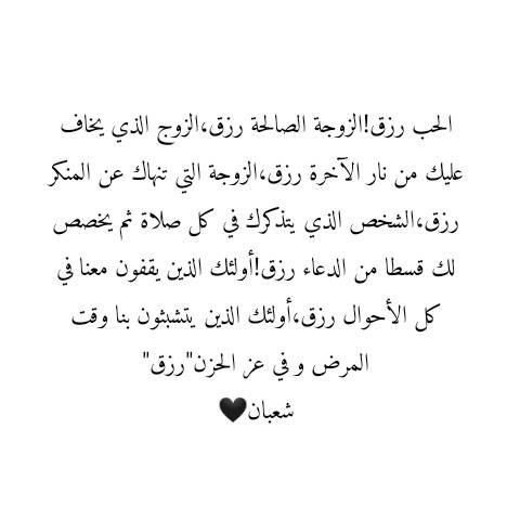 Pin By Maha Shaheen On شعبان Arabic Love Quotes Quotes Love Quotes