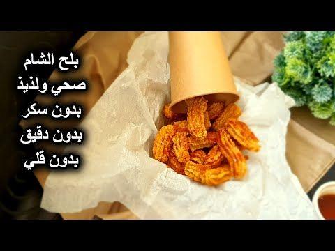 بلح الشام رقم 1 للدايت بدون سكر بدون زيت بدون دقيق او نشا اخيرا حلويات رمضان لا تزيد الوزن Diet Youtube Oats Keto Cooking