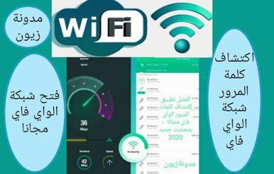 مدونة زيون تحميل برنامج فتح شبكات الواي فاي المغلقة للاندرويد Incoming Call Screenshot Incoming Call Wifi