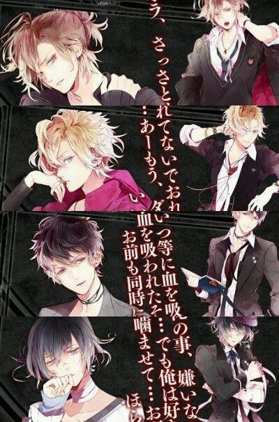 The Mukami Brothers. (Diabolik Lovers)