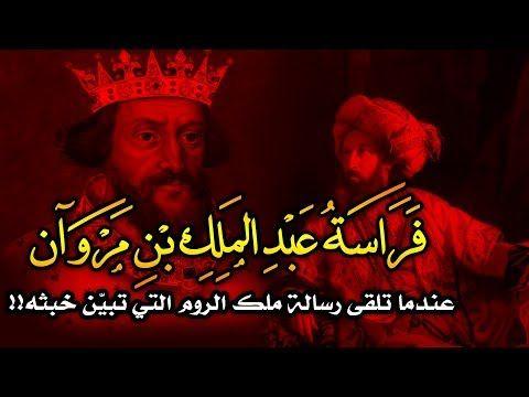 فراسة عبدالملك بن مروان عندما تلقى رسالة ملك الروم التي تبي ن خبثه Youtube Movie Posters Youtube Poster