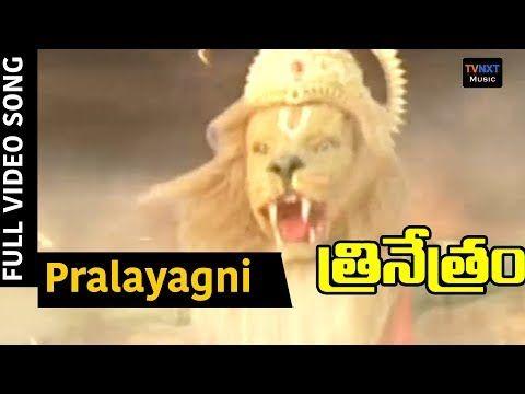 Pralayagni Song Video Song Trinetram Movie Songs Raasi Sijju Sindhu Menon Tvnxt Music Movie Songs Songs Movies