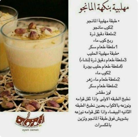 Pin By Aljannah On حلى بارد و كيكات و كوكيز Cooking Recipes Desserts Food Arabic Food