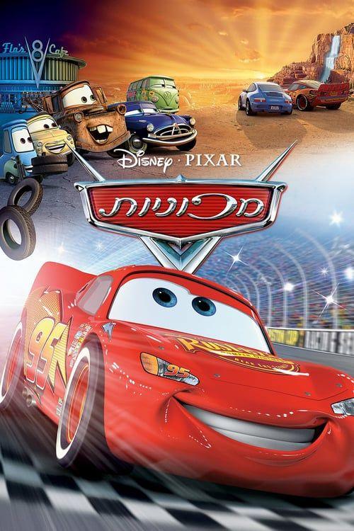 Cars Full Movie Hd Online 2006 English Quality Dvdrip Film Filmes Da Disney Filmes Pixar Filmes