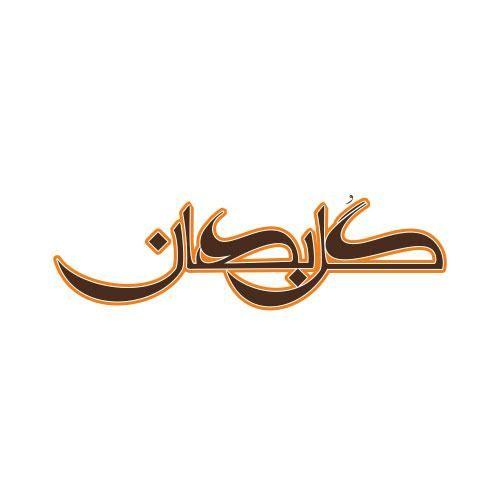 Products, Advertising agency and Logos on PinterestGolbahan logo design Designed by: Salehi Advertising Agency طراحی لوگو گل بهان، تولید کننده