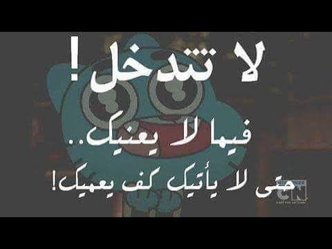 ما هي افضل 10 اقوال قالها غامبول مضحكه جدا Youtube Jokes Quotes Arabic Funny Arabic English Quotes