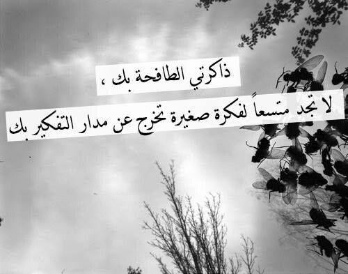 Image Associee Arabic Quotes Arabic Words Memories Quotes