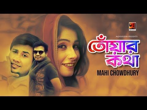 Download Toyar Kotha Mahi Chowdhury New Bangla Song 2019 Official Music Video Exclusive And Watch Bdexp Music Videos Youtube Videos Music Youtube Songs