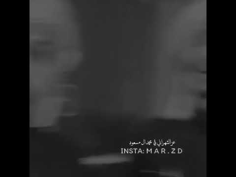 محمد ال مسعود و عبدالعزيز الشهراني Youtube