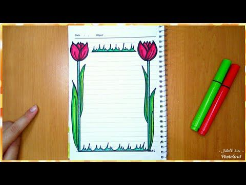 تزيين الدفاتر المدرسية من الداخل للبنات سهل خطوة بخطوة تسطير الكراسة بشكل وردة جميلة تزيين دفاتر Colorful Borders Design Page Borders Design Letter A Crafts