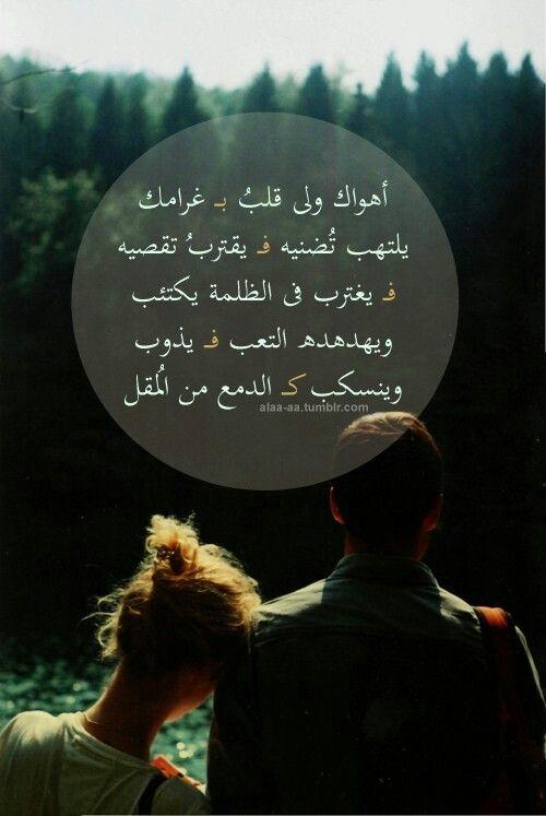 أهواك بلا أمل زكى ناصيف Wisdom Quotes Life Arabic Quotes Beautiful Words