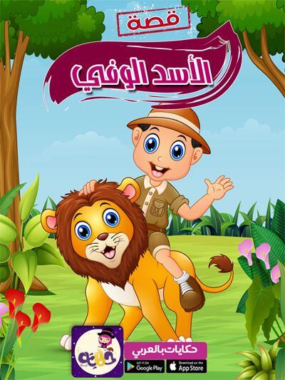 قصص اطفال عالمية مترجمة قصة الأسد الوفي تطبيق حكايات بالعربي Arabic Kids Kids Story Books Alphabet For Kids