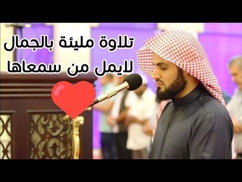 عاد الشيخ رعد الكردي إلى دبي فعاد الإبداع تلاوة مليئة بالجمال لايمل من سمعاها Youtube