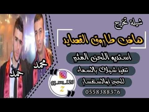 شيلة تخرج طالبين باسم محمد وحمد Ll هاض طاروق القصايد Ll تنفيذ بالاسماء Memes