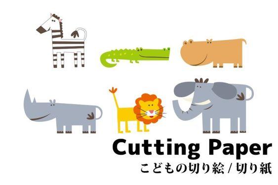 かわいい6種類の動物の切り絵 幼児 子供向け素材の 無料プリント 型紙 こども イラスト 動物 動物 かわいい