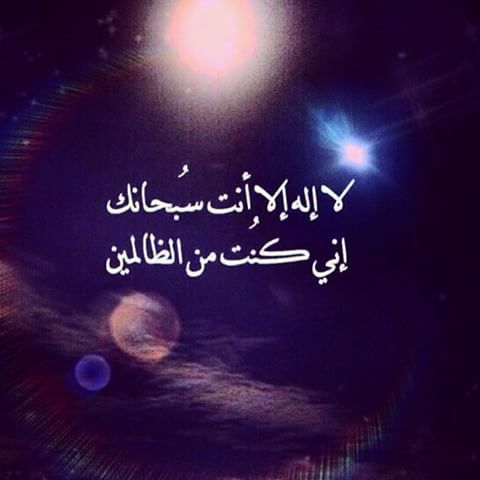 لا اله الا انت سبحانك اني كنت من الظالمين Islamic Quotes How To Memorize Things Islamic Pictures
