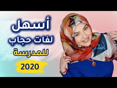 Hijabiz أسهل لفات حجاب للمدرسة 2020 Youtube Stylish Hijab Movie Posters Movies