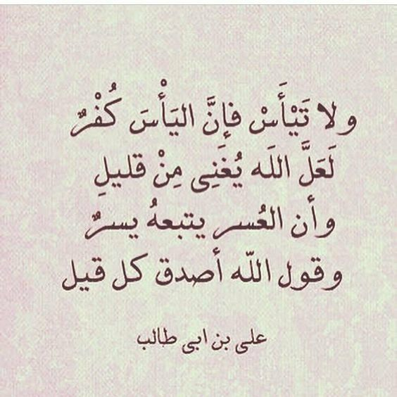 خلفيات حكم أقوال كتب ولا تيأس فإن من اليأس كفر Beautiful Arabic Words Words Quotes Arabic Words