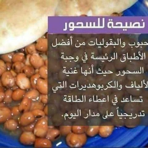 نصائح رمضانية Food Healthy Cooking Nutrition
