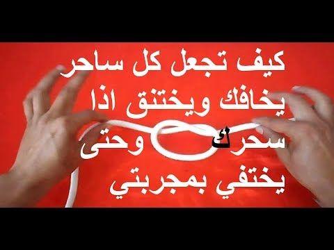 آيات لو قرأتها فلو أراد سكان السماوات والأرض بك سوء ما قدروا عليك بإذن الله تعالى Youtube Islamic Phrases Islamic Quotes Quran Islamic Quotes