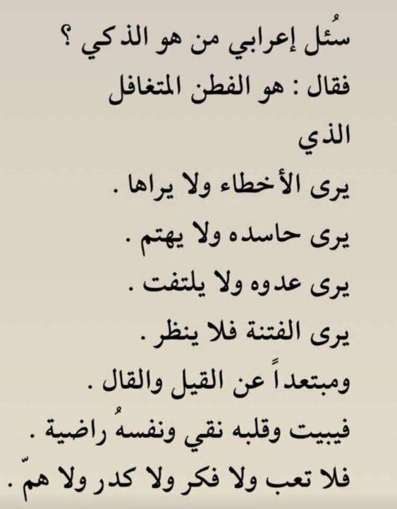 حكم واقوال عن الفساد امثال وحكم عن الفساد Arabic Calligraphy
