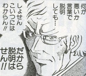 何が悪いか言葉で説明しても…しょせんこいつには わからん だから説明はせん #レス画像 #comics #manga