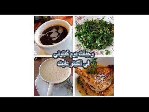 كيتو دايت وجبات يوم كيتوني للمبدئين في الكيتو دايت Youtube Keto Tableware Glassware