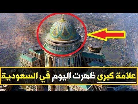 فيديو جديد هز السعودية ظهور اكبر علامات الساعه اليوم في السعودية اخب Movie Posters Enjoyment Youtube