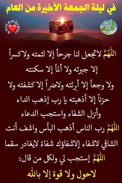 Pin By Abdul Rahim On دعاء Prayers Keep Calm Artwork Lins