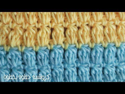 كروشية غرزة العنقود او الكلاستر لعمل كوفيه رجالى بطانية 7غرزة How To Crochet The Cluster Stitch Youtube In 2021 Crochet Stitches Crochet Embroidered