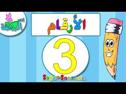 كيفية تعليم الحروف الهجائية للاطفال حرف الحاء Arabic Kids Arabic Alphabet For Kids Preschool Learning Activities