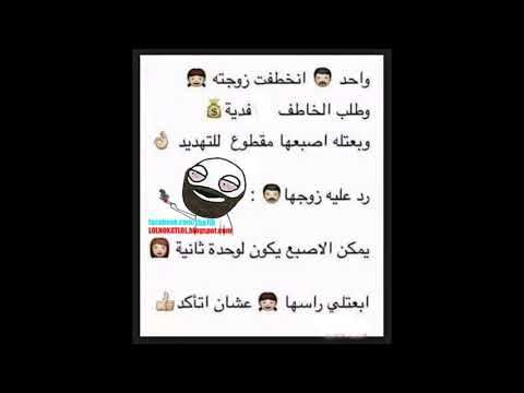 Nakt Nakt Jadidah Nakt Suriatan Nakt Dahk Mawt Nakt 2019 Nakt 9 Youtube Funny Reaction Pictures Jokes Arabic Funny