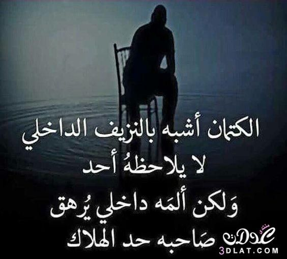 صور حزينه 2019 اجمل الصور الحزينه بعبارات حزينه صور مكتوب عليها عبارات حزينه Beautiful Arabic Words Words Quotes Arabic Love Quotes