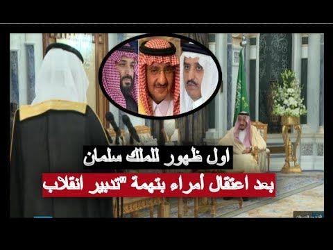 بالفيديو العاهل السعودي يستقبل مسؤولين بعد اعتقال أمراء بتهمة تدبير ان Rare