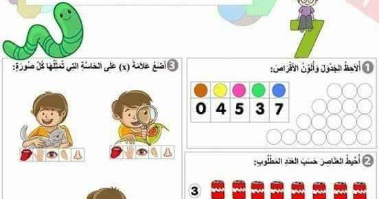 رياضيات قراءة فرنسية وثثائق كتب بحث تعليم اساسي امتحانات مذكرات دروس مشروع In 2021 Arabic Kids Education Kids