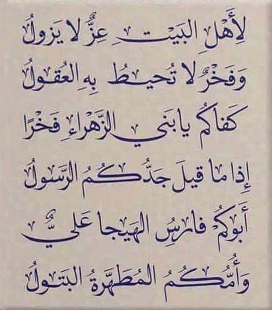 قصيدة في مدح أهل البيت سلام الله عليهم اللهم صل على محمد وعلى آل محمد Math Math Equations