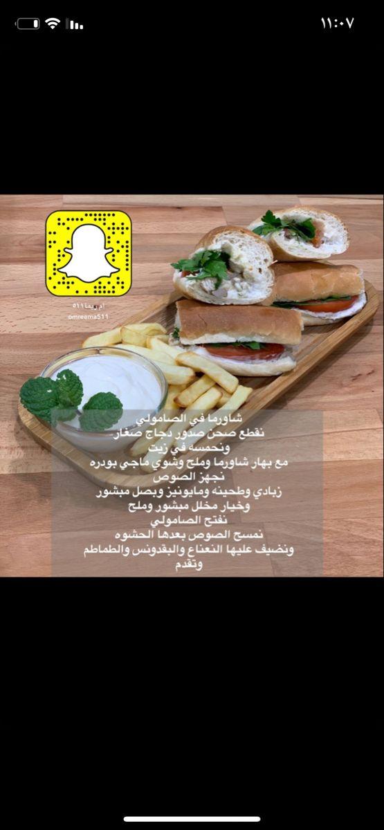 Pin By Emi A On طبخات Arabian Food Food Tres Leches Cake