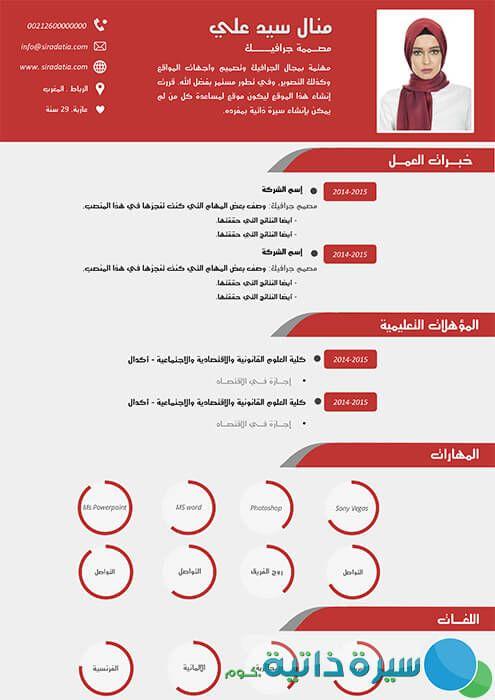 سيرة ذاتية حديثة الإنشاء بالعربية Cv Template Word Cv Template Words