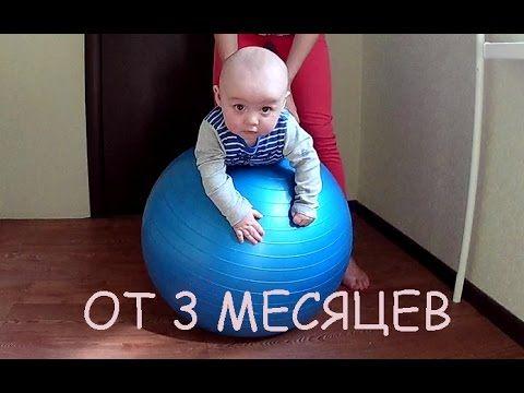 Занятия на фитболе с новорожденным ребенком (+ очень много видео ... | 360x480