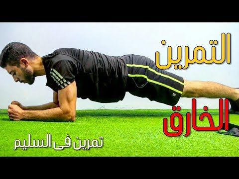 تمرين البلانك Plank Exercise تمرين فى السليم Youtube Dance Workout Exercise Fitness Body
