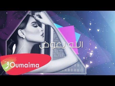 Oumaima Taleb Alla Yeawad Official Lyric Video 2019 أميمة طالب الله يعوض Youtube Incoming Call Screenshot Incoming Call