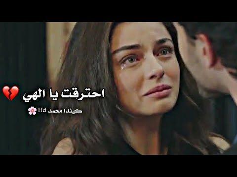 اجمل اغنية تركية حزينة لقد سمعت انه اصبح لديك حبيبة اخرى Muhur اياز وفيروزة Youtube Instagram Music
