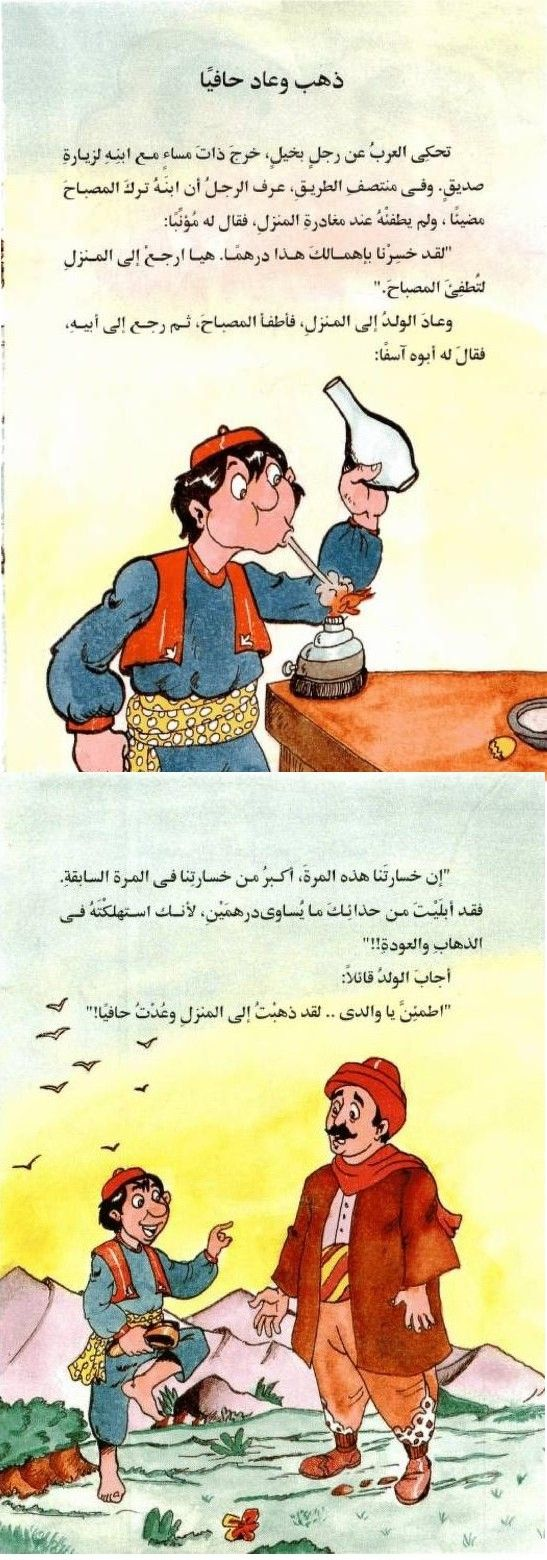 المطالعة المبهجة زهرات من الوادي الخصيب و بقايا الورقات الخضر في الشجرة الجرداء Stories For Kids Learning Arabic Arabic Worksheets