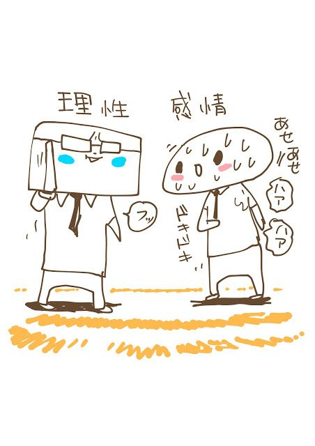owabird Picture Blog #お絵描き : 理性よりも感情が強い #理性 #感情 #強い