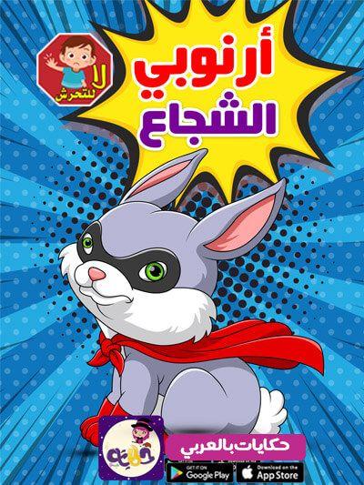 12 قصة عن التحرش للاطفال قصص اطفال مصورة بتطبيق حكايات بالعربي Character Pikachu Fictional Characters